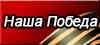 nashapobeda.vov.ru